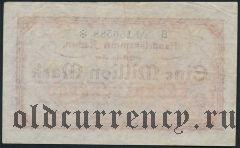 Ахен (Aachen), 1.000.000 марок 18.08.1923 года