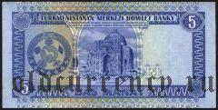 Туркменистан, 5 манат (1993) года