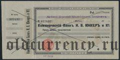 Чек, Коммерческий Банк И.В. Юнкеръ и К<sup>ॗ</sup>.