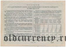 Заем восстановления и развития народного хоз-ва, 100 рублей 1946 года