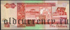 Белиз, 5 долларов 1996 года
