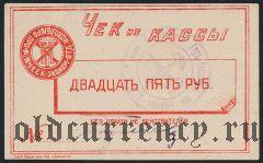 Харьков, Исполбюро профячеек, 25 рублей
