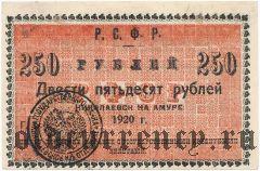 Николаевск на Амуре, 250 рублей 1920 года