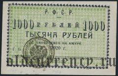 Николаевск на Амуре, 1000 рублей 1920 года. На белой бумаге