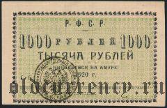Николаевск на Амуре, 1000 рублей 1920 года. На желтой бумаге
