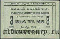Краматорск, 3 рубля 1917 года