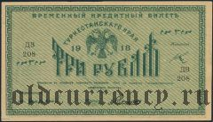 Туркестан, 3 рубля 1918 года