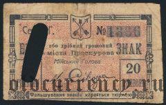 Проскуров, 20 гривен