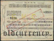 Бийск, 250 рублей