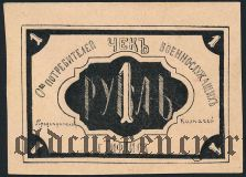 Тбилиси, О-во военнослужащих, 1 рубль