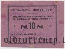 Харьков, контора газеты