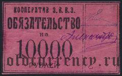 Санкт-Петербург, кооператив З.В.В.З., 10.000 рублей