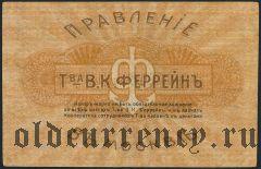 Москва, Т-во В.К. Феррейнъ, 1 рубль