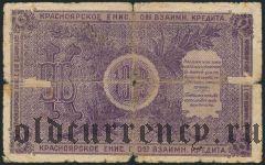 Красноярск, О-во взаимного кредита, 25 рублей 1919 года. Серия: А