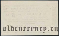 Армения, Эриванское отделение, 5 рублей 1919 года