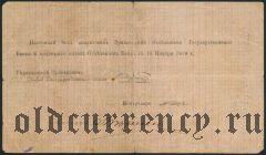 Армения, Эриванское отделение, 1000 рублей 1919 года. Первый выпуск