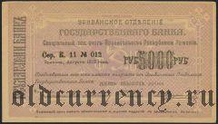 Армения, Эриванское отделение, 5000 рублей 1919 года. Сер. К. 11