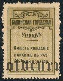 Баку, Городская Управа, 5 копеек