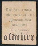Уральск, 1 рубль