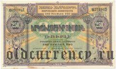 Армения, 250 рублей 1919 года