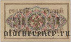 250 рублей 1917 года. АГ-366, Шипов/Ив. Гусев