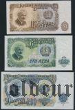 Болгария, 3, 5, 10, 25, 50, 100 и 200 левов 1951 года