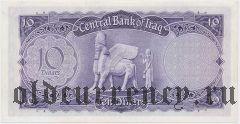 Ирак, 10 динаров (1959) года