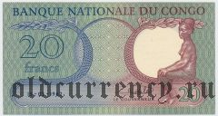 Конго, 20 франков 15.03.1962 года