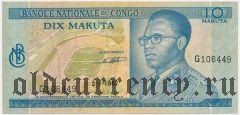 Конго, 10 макута 1967 года