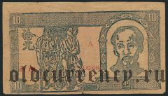Вьетнам, 10 донгов (1948) года