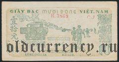 Вьетнам, 10 донгов (1952) года