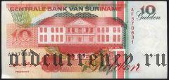 Суринам, 10 гульденов 1995 года