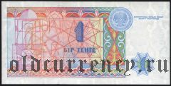 Казахстан, 1тенге 1993 года