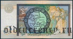 Шотландия, Clydesdale Bank, 10 фунтов 2003 года