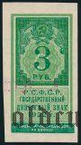 3 рубля 1922 года