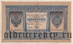 1 рубль 1895 года. Плеске/Брут