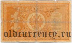 1 рубль 1895 года. Плеске/Колесников