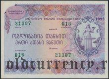 Грузия, 1000 рублей 1992 года