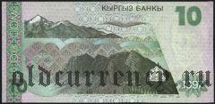 Киргизия, 10 сом 1997 года. (Replacement/Замещение)