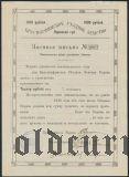 Красноуфимск, заемное письмо, 1000 рублей 1918 года