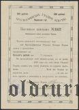 Красноуфимск, заемное письмо, 500 рублей 1918 года