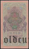 10 рублей 1909 года,  Тθ 000010