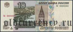 10 рублей 2004 года,  Оо 0000080