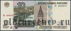 10 рублей 2004 года, Оо 0000070