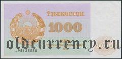 Узбекистан, 1000 сум 1992 года
