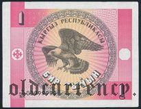 Киргизия, 1 тыйын. 4NR 00999999.