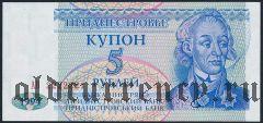 Приднестровье, 5 рублей 1994 года. АВ 2222221.