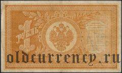 1 рубль 1892 года. Жуковский/Гусев
