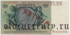Германия, 50 рейхсмарок 1933 года. Образец