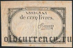 Франция, 5 ливров 1793 года. Подпись: BRURON